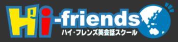 吹田市 | 英会話 【ハイ・フレンズ英会話スクール||Hi-friends】英語塾・英語教室